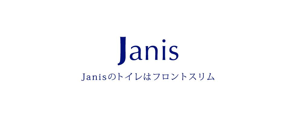 ジャニス工業株式会社