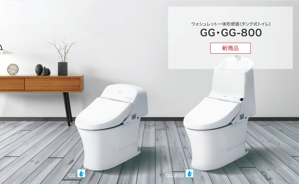 GG-GG800