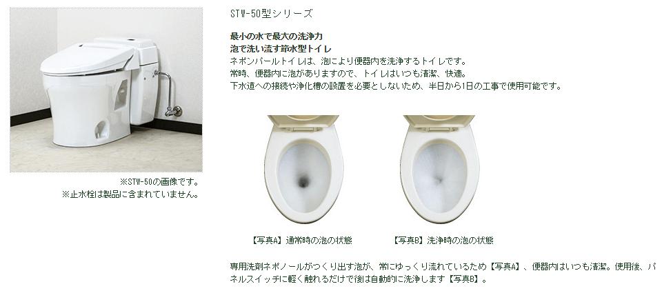 ネポントイレ