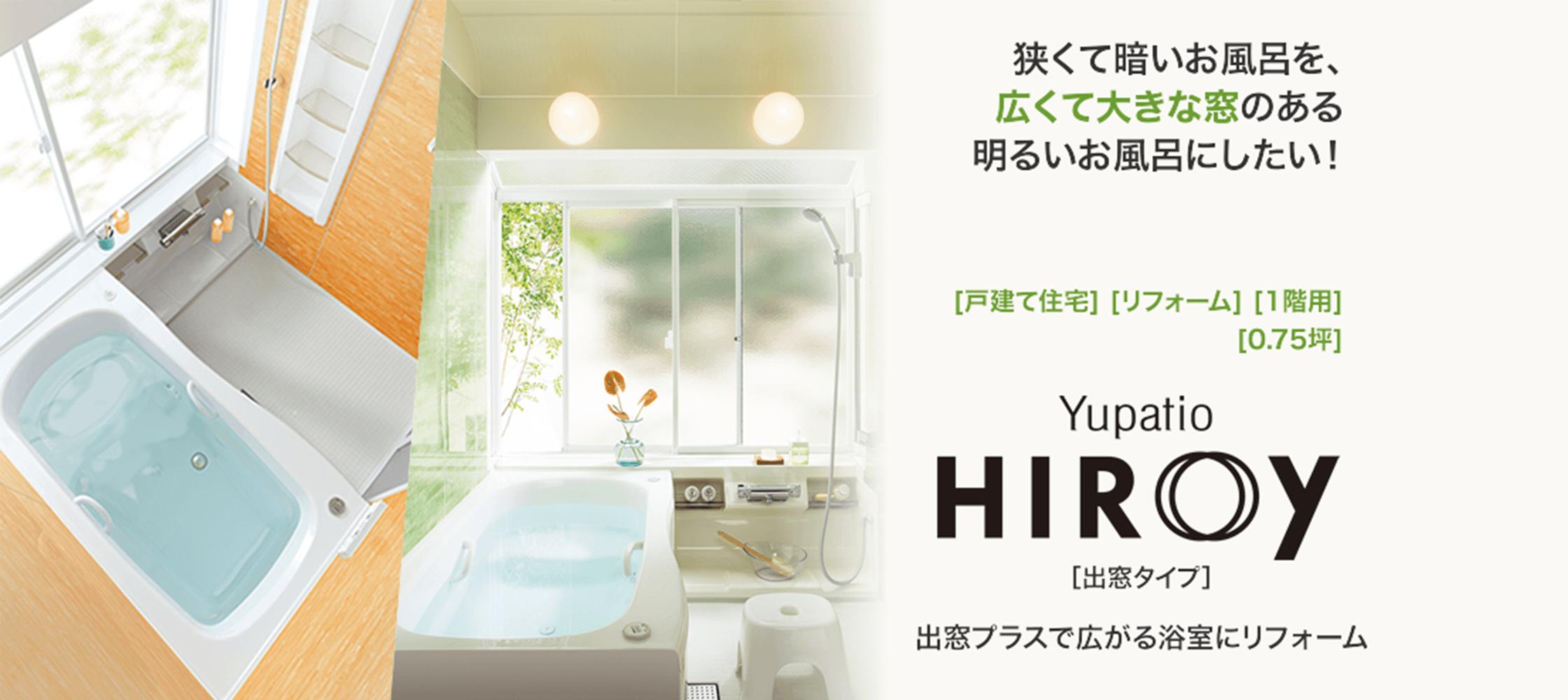 Yupatio HIROy出窓タイプ