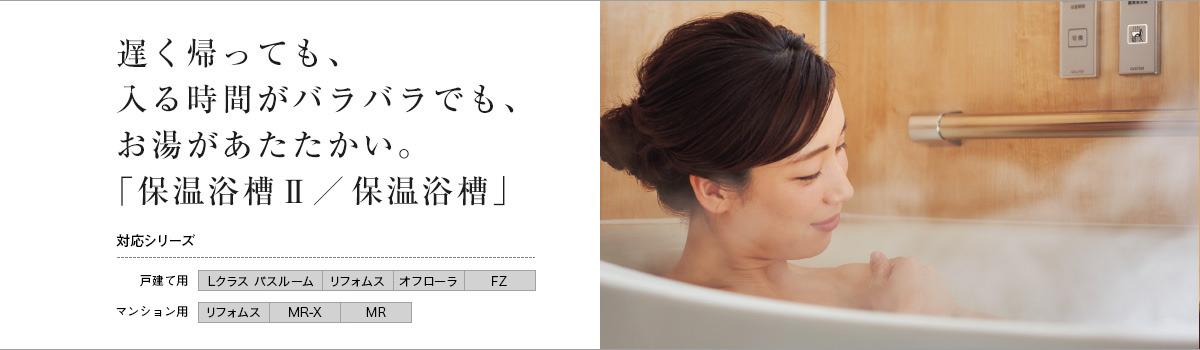 保温浴槽Ⅱ