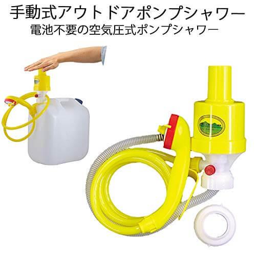 手動式シャワーポンプ